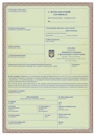 Фитосанитарный сертификат международного образца