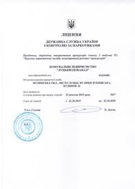 Лицензия на прекурсоры