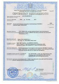 Сертификация gso лсм трансконсалтинг москва сертификация